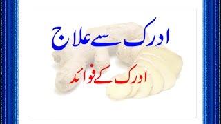 getlinkyoutube.com-Adrak Se Ilaj - Adrak Ke Fawaid - Benefits Of Ginger