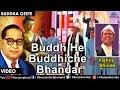 Buddha He Buddhiche Bhandar : Marathi Bhim Buddha Geete   Singer - Vishnu Shinde