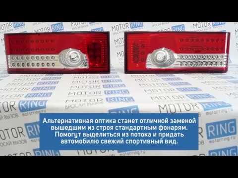 Задние диодные фонари красно-белые на ВАЗ 2108, 2113, 2109, 2114, 21099 | MotoRRing.ru