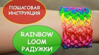 getlinkyoutube.com-Браслет из резинок RAINBOW LOOM РАДУЖКИ чешуя дракона пошаговая инструкция