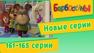 Барбоскины - новые серии 161-165 подряд. Мультфильмы для детей