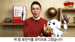 getlinkyoutube.com-설민석의 한국사 대모험 인터뷰