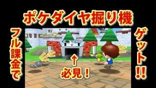 getlinkyoutube.com-【みんなのポケモンスクランブル】3DS ポケダイヤ堀り機課金 裏技