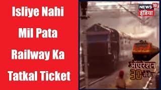 getlinkyoutube.com-... Isliye Nahi Mil Pata Railway Ka Tatkal Ticket, 30 Second Mein Ho Jata Hai Khel!