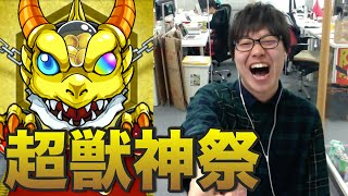 getlinkyoutube.com-【モンスト】超・獣神祭で久しぶりの10連ガチャ?