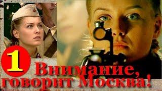 getlinkyoutube.com-Внимание, говорит Москва! (1серия из4).Хорошие сериалы, фильмы, кино про снайперов