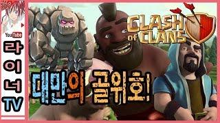 클래시 오브 클랜 - 대만의 골위호! 9홀 완파 전략 소개! - 라이너TV