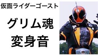 getlinkyoutube.com-【ネタバレ】仮面ライダーゴースト グリム魂 変身音 DXゴーストドライバー DX Ghost Driver Sound Hacking