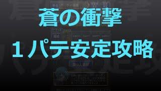 getlinkyoutube.com-【とっちー#136】蒼の衝撃 1パテ安定攻略!の巻【ブレフロ】