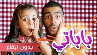 getlinkyoutube.com-كليب باباتي - النجمه لين الغيث بدون ايقاع  2015 | قناة كراميش الفضائية Karameesh Tv