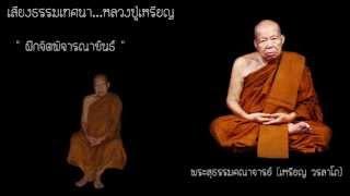 getlinkyoutube.com-ฝึกจิตพิจารณาขันธ์ (28 กย. 2533)