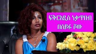 getlinkyoutube.com-Fekradis Interview at Seifu show