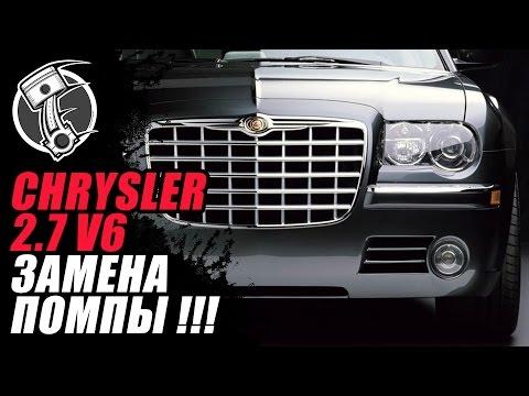 Chrysler Крайслер 2 7 V6 Замена помпы
