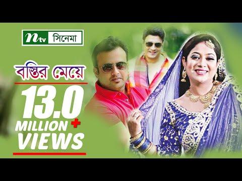 Bangla Movie Bostir Meye (বস্তির মেয়ে) | Shabnur, Riaz, Ferdous, Don by Azadi Hasanat