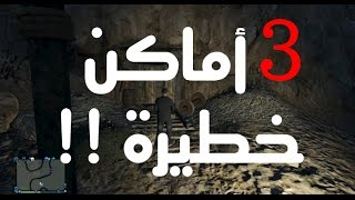 getlinkyoutube.com-ثلاث اماكن سرية في قراند 5 &  3 Secret Location On GTA Five .. !! #1