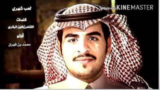 getlinkyoutube.com-لعب شهري - محمد بن فهران