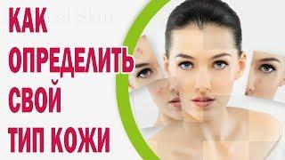 getlinkyoutube.com-Как определить свой тип кожи