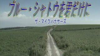 getlinkyoutube.com-ブルー・シャトウを君だけに (カラオケ) ザ・マイクハナサーズ