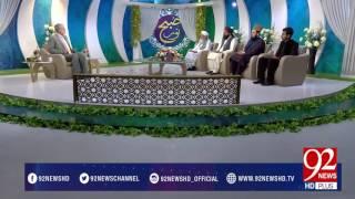 Subh e Noor (Mayat K Ghusal O Kafan K Masail) -23-02-2017- 92NewsHDPlus