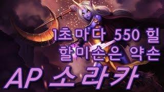 getlinkyoutube.com-AP 소라카, 할미손은 약손 ,1초마다 힐량 550!!(Soraka)  - 똘킹 게임영상