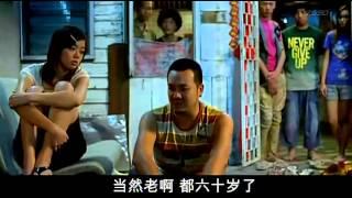 getlinkyoutube.com-阿炳心想事成Ah Beng The Movie: 3 Wishes