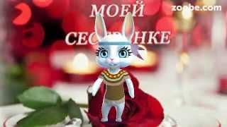 getlinkyoutube.com-ZOOBE зайка Поздравление Сестре с Днём Рождения