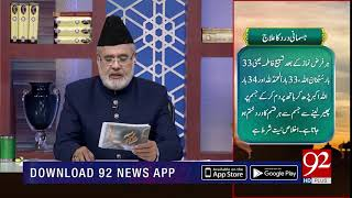 Quote | Syedna Usman Zul Noorain (R.A) | 14 Nov 2018 | Headlines | 92NewsHD