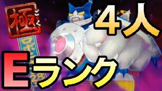 getlinkyoutube.com-妖怪ウォッチバスターズ 赤猫団#47 Eランク4人で極ロボニャン28号を撃破!