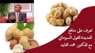 getlinkyoutube.com-تعرف على المنافع العديدة للفول السوداني او كاوكاو مع الدكتور محمد الفايد