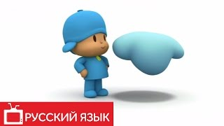 getlinkyoutube.com-ПОКОЙО (POCOYO на русском языке) - Облачко