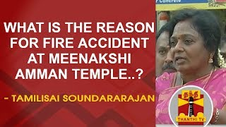 What is the reason for Fire Accident at Madurai Meenakshi Amman Temple..? - Tamilisai Soundararajan