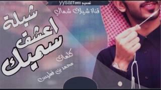 getlinkyoutube.com-شيلة طرب اعشق سميك    كلمات محمد بن فطيس    اداء سعيد آل مسعود وطلال