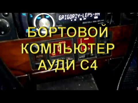 Audi C4 - Бортовой компьютер