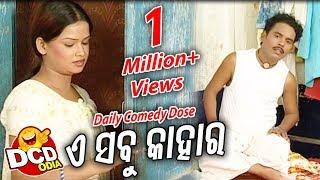 ତମକୁ ନାଇଟ୍ ଡ୍ରେସ୍ ଟା ଭଲ ମାନୁଚି.. Tamaku Night Dress Ta Bhala Manuchi.. New Daily Comedy Dose
