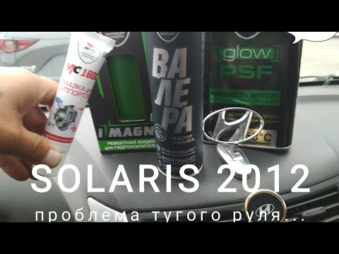 Solaris тугой руль + Валера!!!