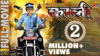 getlinkyoutube.com-KALI || Full Nepali Film 2014 || Rekha Thapa