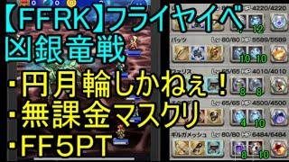 getlinkyoutube.com-【FFRK】凶銀竜戦