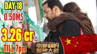 BAJRANGI BHAIJAAN BOX OFFICE COLLECTION IN CHINA ON DAY 18 TILL 7PM | SALMAN KHAN