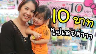getlinkyoutube.com-ช็อปปิ้งร้าน ทุกอย่าง 10 บาท | แม่ปูเป้ เฌอแตม Tam Story