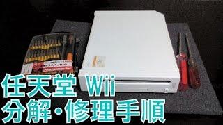 getlinkyoutube.com-ディスク読み込まない 任天堂 Wii 分解・修理手順紹介 動画