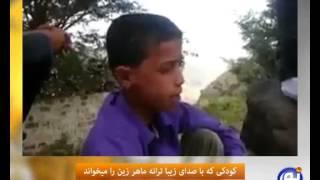 getlinkyoutube.com-کودکی که با صدای زیبا ترانه ماهر زین را میخواند