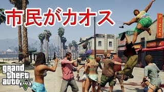 getlinkyoutube.com-【GTA5】市民がカオス状態です。 カオスMOD