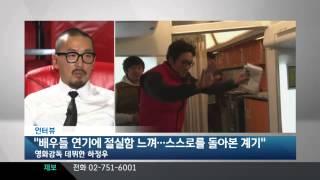"""getlinkyoutube.com-손석희, 하정우에 """"영화, 이름값 덕 아니냐"""" 예외 없는 돌직구"""