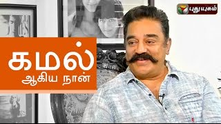 getlinkyoutube.com-Actor Kamal Hassan in Kamal Aagiya Naan | 01/01/2016 | Puthuyugam TV