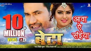 "getlinkyoutube.com-Aawa Aey Saiyan | Beta | Bhojpuri Movie Full Song | Dinesh Lal Yadav ""Nirahua"", Aamrapali"