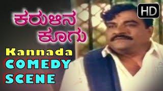 getlinkyoutube.com-Doddanna Super Dialogues   Kannada Comedy Scenes   Karulina Koogu kannada Movie