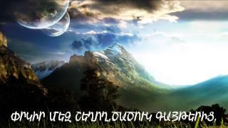 getlinkyoutube.com-ԱՂՕԹՔ