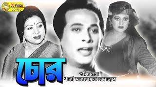 getlinkyoutube.com-Chor (2016) | Hd Bangla Movie | Razzak | Suchonda | Bobita | Sohel | Jafor | Rani | Jambu| CD Vision