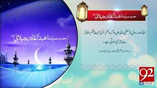Quote | Shiekh Abdul Qadir Jilani (RA) | 27 Sep 2018 | 92NewsHD