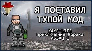 Скачать Мод Kayf Life 2 - фото 6